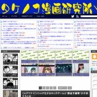 タケノコ漫画研究所